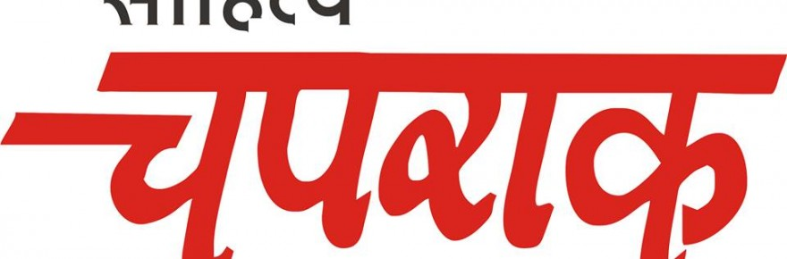Sahitya Chaprak Marathi Masik Magazines Logo