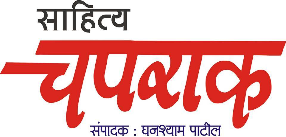 Buy Marathi Books Online With Free Home Delivery at Chaprak Bookstore. Marathi Magazine Sahitya Chaprak October 2015 Cover.