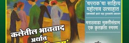 Sahitya Chaprak September 2014 Marathi Magazine Masik Cover