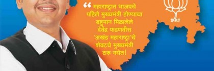 Sahitya Chaprak Marathi Masik November 2014 Cover