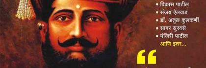 Read Latest Sahitya Chaprak Marathi Magazine Masik December 2014 Ank Online Free