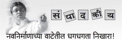 Sahitya Chaprak Marathi Magazine June 2012 Special Edition