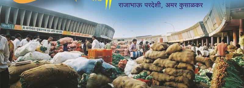 Sahitya Chaprak Marathi Masik January 2015 Ank Cover