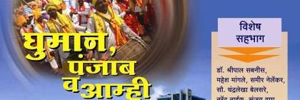 Sahitya Charpak Marathi Masik May 2015 Ank Cover