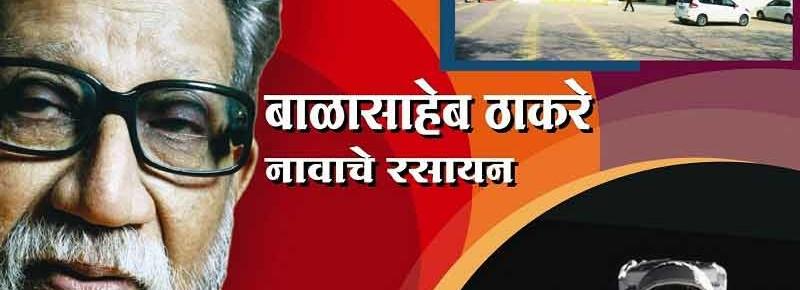 Sahitya Charpak Masik June 2015 Ank Cover