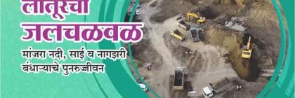 Marathi Magazine Sahitya Chaprak June 2016 Ank Read Online