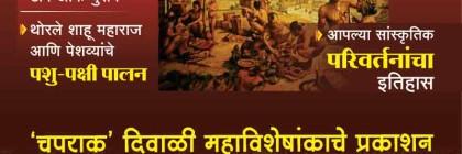 Marathi Magazine Sahitya Chaprak November 2016 Ank
