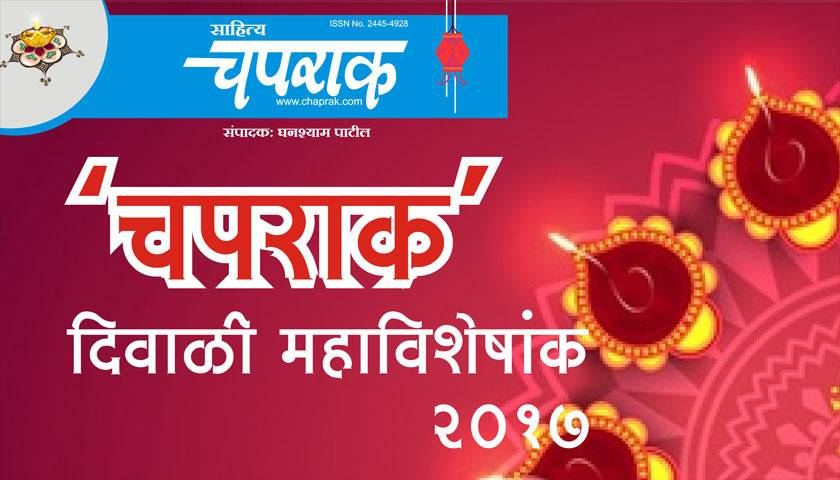 Chaprak Marathi Diwali Ank 2017 Pre-Publication Cover