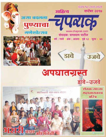 Marathi masik Sahitya Chaprak cha