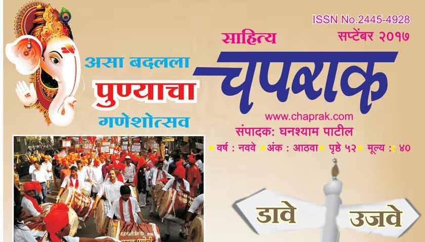 Free Marathi Masik Sahitya Chaprak Online
