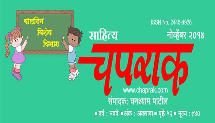 Read Marathi Masik Sahitya Chaprak 2017 November Ank Online Free
